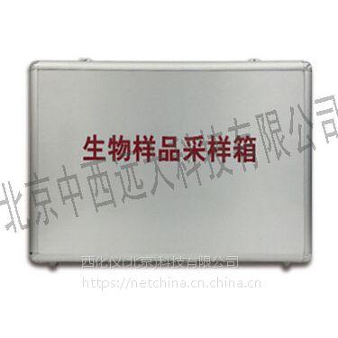 中西 生物样品采样配置箱 型号:WW14/ZJ1103A库号:M408016