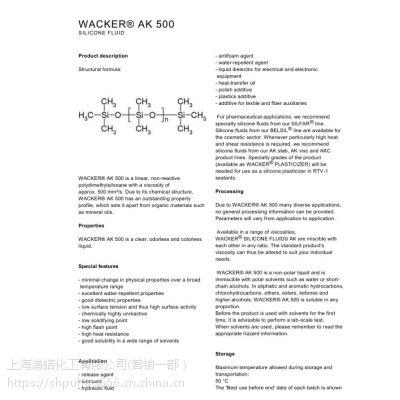 德国瓦克硅油AK500