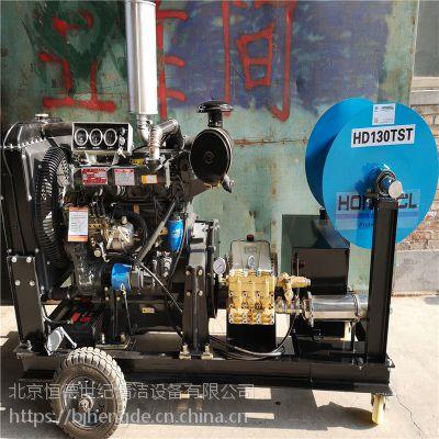 市政管道疏通机 道路下水道疏通机 大型管道清洗机HD130TST