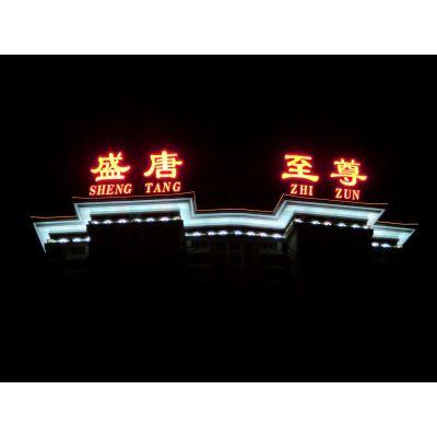 供应北京楼体LED数码管照明亮化工程厂家