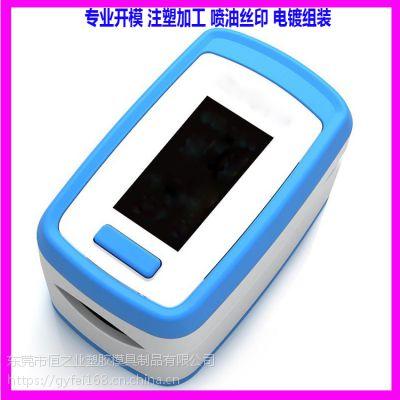 塑料模具厂开模注塑指尖脉搏血氧仪PP塑胶件东莞注塑模具