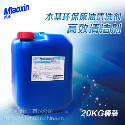 妙新YT-411水基环保原油强效去污清洗剂