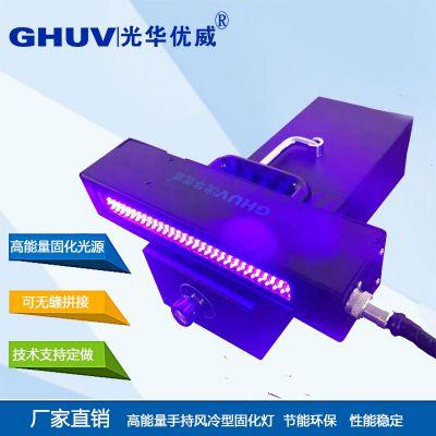 手持式UVLED胶水固化无影胶固化LED紫外光固化油墨UVLED固化机