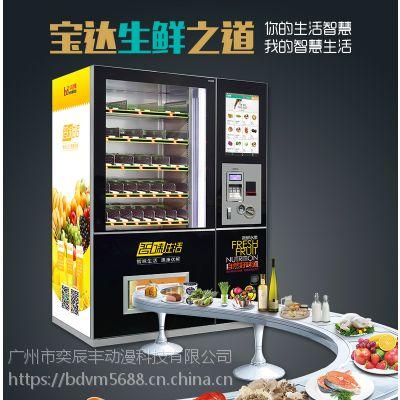 全天营业的无人自动贩卖机 本地自助售菜机 饮料自动售货机厂家