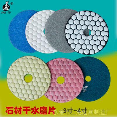 石材抛光干磨片 石材磨片 金刚石软磨片 打磨水磨干片