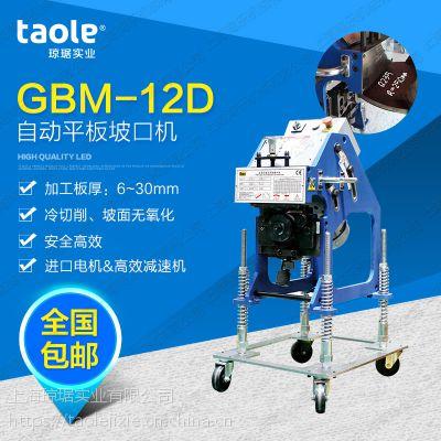 GBM-12D坡口机 自动行进式平板坡口机