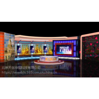 天创华视虚拟演播室系统超乎你的想象,多套虚拟演播室场景提供