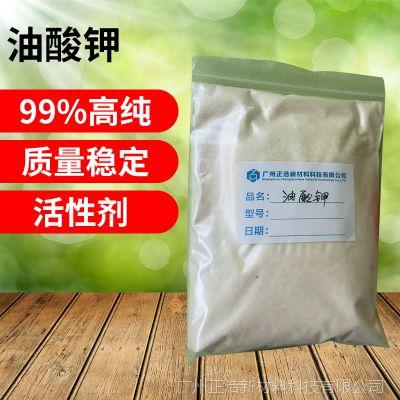 生产油酸钾 正浩牌高纯国标油酸钾催化剂 硬泡浇注喷涂工艺助剂