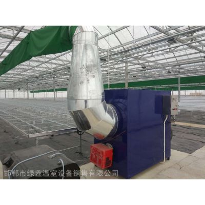 绿鑫热风机、温室热风机、温室热风炉、燃油热风机、燃气热风机、燃醇热风机