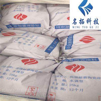 名拓ZB-02水调型耐磨陶瓷涂料 防磨料