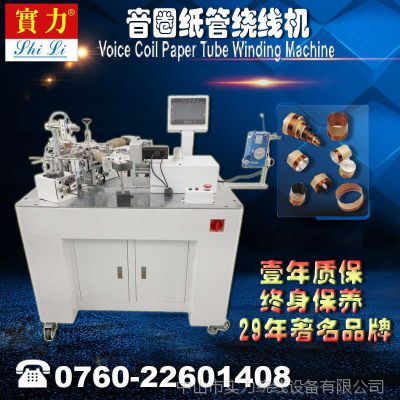 【新品上市】SHL-1A型 全自动纸管线圈绕线机  【质量保证】
