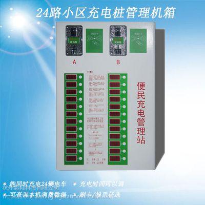 超翔高端产品--小区智能化管理系统小区24路电动自行车公共充电站