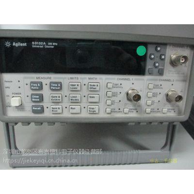 Agilent53132A通用计数器深圳现货