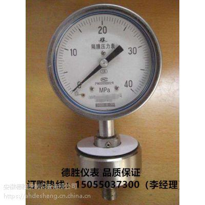 德胜仪表 法兰式隔膜压力表Y-100/MF/316不锈钢可定制耐高温高压 厂家直销