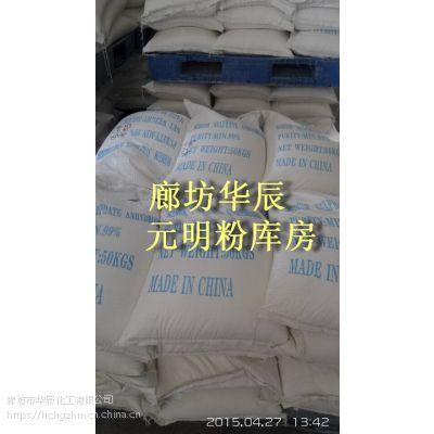 河北元明粉销售/销售工业级优等三友元明粉/价格便宜