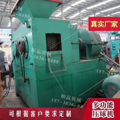 生产各种型煤压球设备(支持定制)—顺赢机械