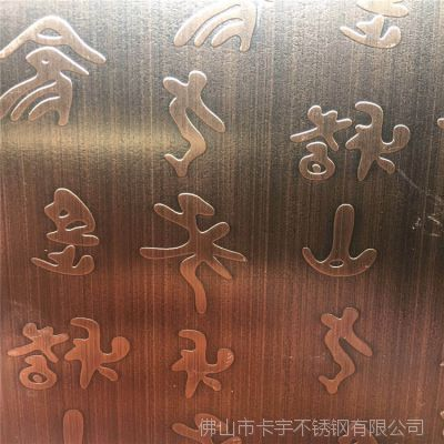 加工佛山不锈太子镀铜加工厂生产厂家推荐镀铜发黑做旧板主营黄钢水鸡精图片