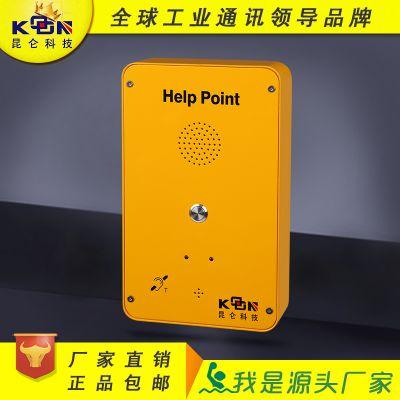 公园SOS电话机_一键报警电话机