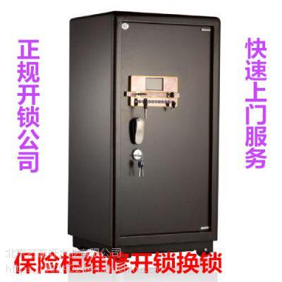北京西城东城迪堡保险柜售后维修换锁芯换电池