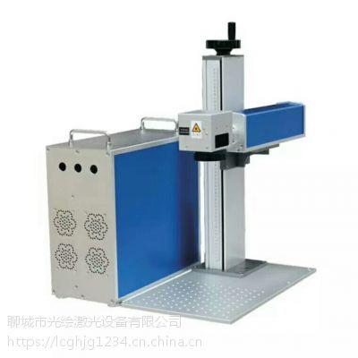 光绘分体式激光打标机金属首饰医疗器械手机通讯部件电工电器刻字打标厂家定制