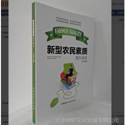正版 新型农民素质提升读本 中国建材工业出版社 农民培训教材