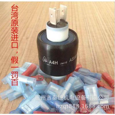 台湾ASIANTOOL 水银滑环,导电滑环,导电环,水银旋转接头 A4H