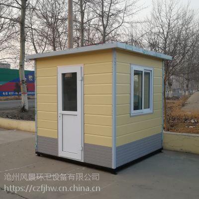 张家口环卫休息室、移动岗亭、值班岗亭