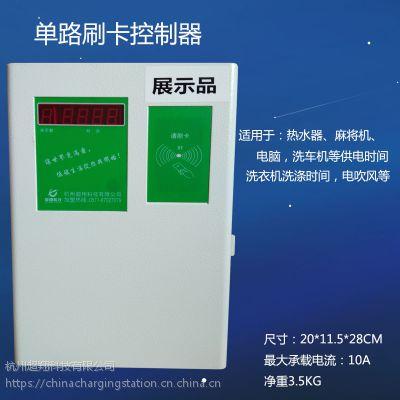 刷卡式洗衣机控制器电脑热水器供电时间控制器老牌子,超翔厂家直销