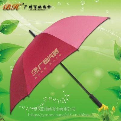 定制-广物汽贸广告伞 雨伞厂 雨伞厂家