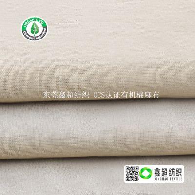 51*47麻棉布胚布厂家直销家居家纺生态棉麻竹节布OCS认证有机麻棉