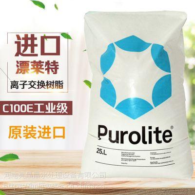 北京漂莱特树脂代理商 漂莱特C100E 锅炉软水除垢专用树脂