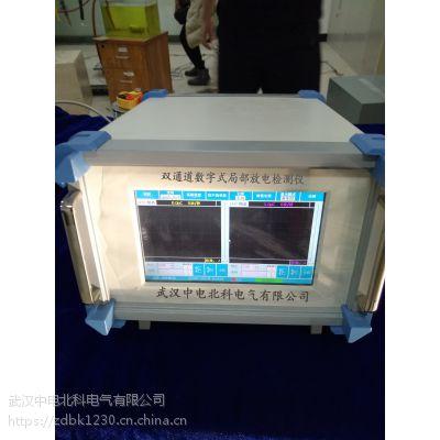 中电北科ZDBK9100双通道数字式局部放电检测仪