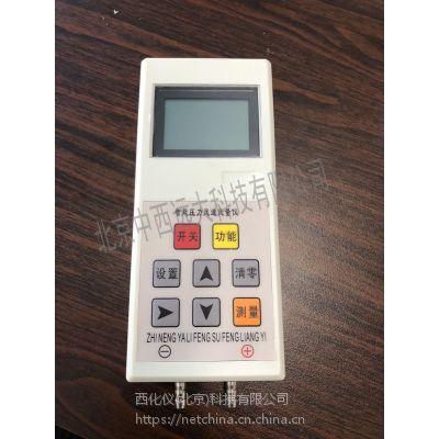 中西 智能数字微压计 型号:DP-2000库号:M366806