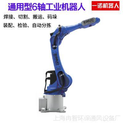 深圳国产工业机器人/EJ06-1400S/关节数量6轴/机械臂/自动焊接/码垛/搬运/检验/其他