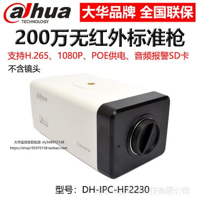 DH-IPC-HF2230大华新品200万高清网络标准枪摄像机POE摄像头H.265