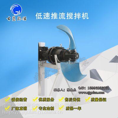 推流式搅拌机 低速推流器 大叶轮搅拌机