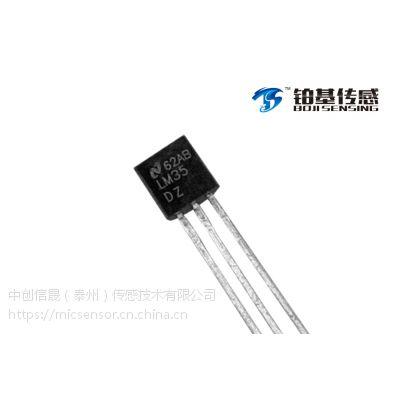LM35DZ/CZ电压输出型温度传感器