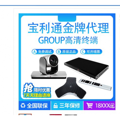 宝利通Polycom 视频会议远程视频会议系统Group550-1080P