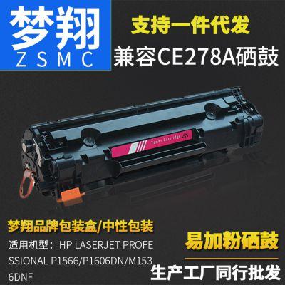 兼容惠普CE278A 78a硒鼓hp1536dnf 1566 1606厂家直销