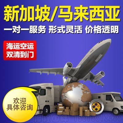 去新加坡海运-新加坡海运出口-中国货运信息