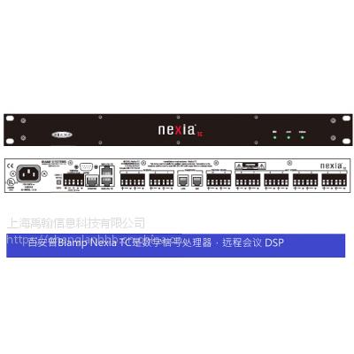百安普Biamp Nexia TC是数字信号处理器,远程会议 DSP