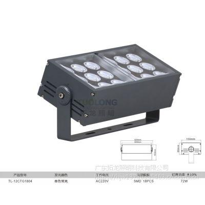 拓龙照明 12TD1802-新款组合投光灯 LED亮化户外灯具 72W结构防水方形投射灯