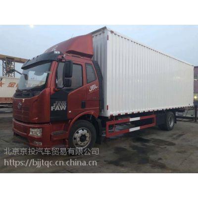 北京一汽解放J6L 9.7米4X2 180马力质惠版大单桥厢车专卖1391017 8882