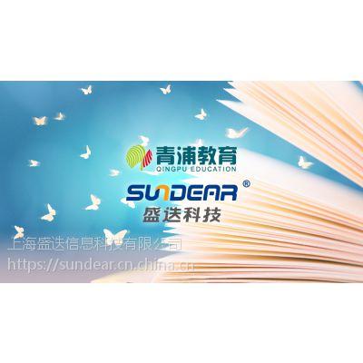 上海盛迭信息科技教育行业解决方案