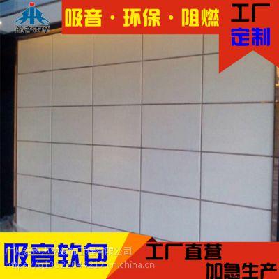 广州吸音隔音材料厂家 法院墙面防撞软包厂家直销