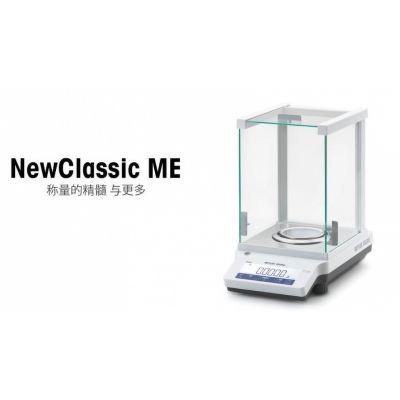 杭州艾普ME104E/ME104分析天平0.08mg万分之一电子天平实验室精密电子称