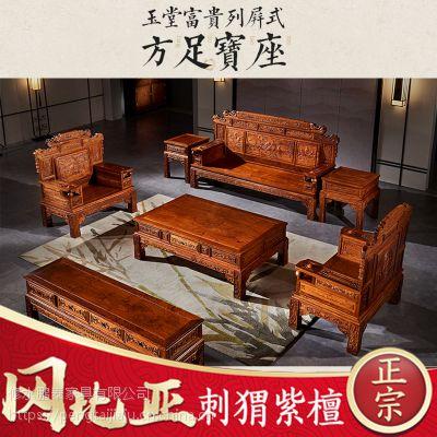 红木家具沙发客厅实木整装非洲花梨木古典刺猬紫檀兰亭序中国沙发