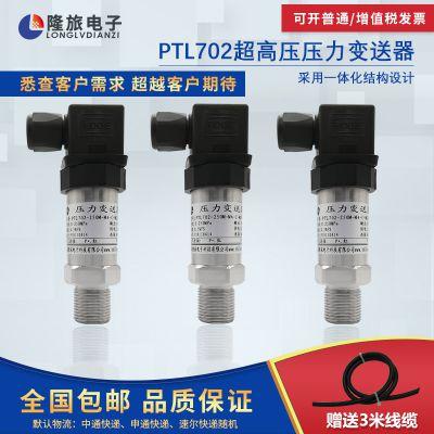 上海隆旅PTL702高压压力变送器 管道高压压力传感器 小巧型压力变