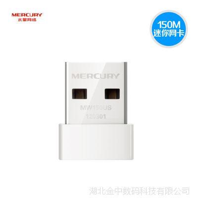 水星MW150US USB无线网卡 150M 台式机笔记本无线网卡