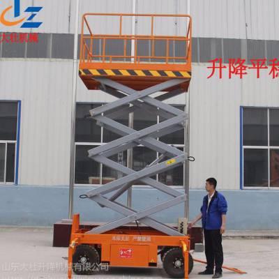 移动剪叉式液压升降机2090*800mm-4山东大壮升降平台厂家